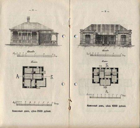 Дореволюционные проекты домов